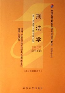 刑法学(法律专业)(2006年版)(附刑法学自学考试大纲)