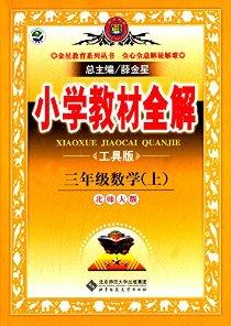 金星教育·(2015)小学教材全解:三年级数学(上册)(北师大版)(工具版)