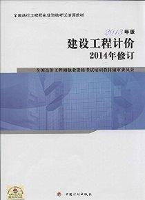 2013年版全国造价工程师执业资格考试培训教材 建设工程计价 (2014年修订版)