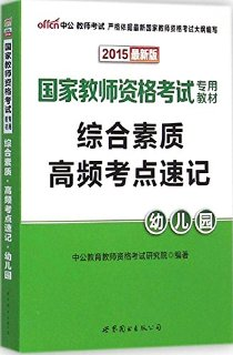 中公·教師考試·(2015)國家教師資格考試專用教材:綜合素質高頻考點速記·幼兒園