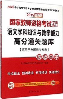 中公·教師考試·(2015)國家教師資格考試專用教材:語文學科知識與教學能力高分通關題庫·高級中學(