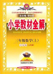 金星教育·(2015)小学教材全解:三年级数学(上册)(青岛版)(五四制)
