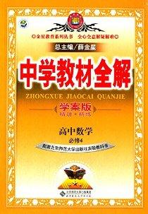 金星教育·(2015)中学教材全解:高中数学(必修4)(北师版)(学案版)
