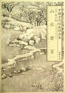 中国古代绘画精品集:查士标山水册页1