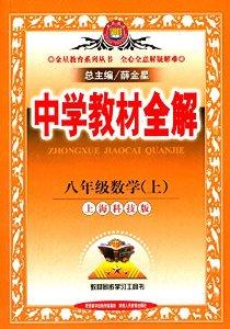 金星教育·(2015)中学教材全解:八年级数学(上册)(上海科技版)