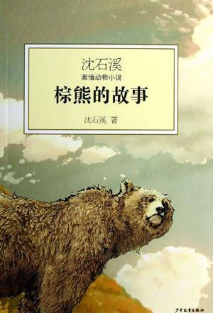 棕熊的故事-沈石溪激情动物小说