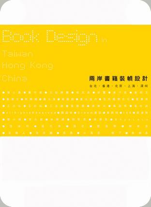 两岸书籍装帧设计-台北香港.北京.上海.深圳