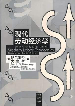 現代勞動經濟學:理論與公共政策(第六版)