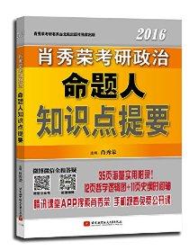 肖秀荣考研书系列:肖秀荣(2016)考研政治命题人知识点提要