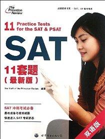 出國留學書系•SAP.AP備考書系:SAT11套題(雙語版)(2012版)