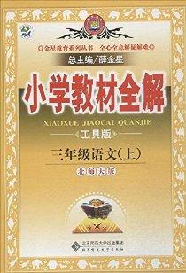 金星教育·(2015)小学教材全解:3年级语文(上)(北师大版)(工具版)