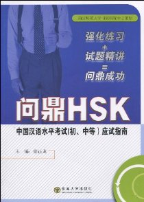 问鼎HSK:中国汉语水平考试(初、中等)应试指南(附光盘1张)