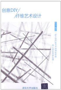 创意DIY:纤维艺术设计