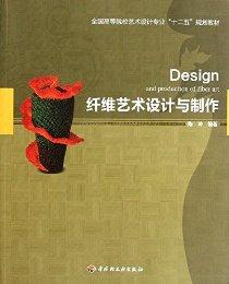 全國高等院校藝術設計專業十二五規劃教材:纖維藝術設計與制作