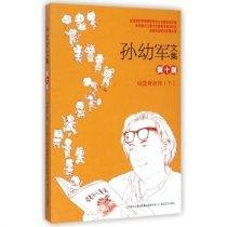 仙篮奇剑传(下)-孙幼军文集-第十卷