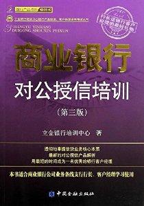 商业银行对公授信培训(第3版)