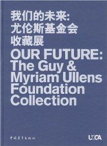 我們的未來:尤倫斯基金會收藏展