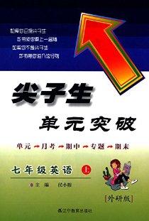 (2015秋)尖子生单元突破:7年级英语(上)(外研版)