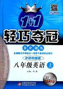 北教控股·(2015秋)1+1轻巧夺冠·优化训练:8年级英语(上)(外研