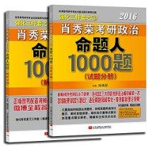 (2016)肖秀荣考研政治命题人1000题(试题分册+解析分册)(套装共2册)
