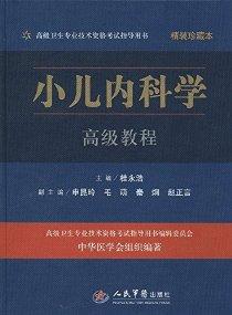 高级卫生专业技术资格考试指导用书:小儿内科学高级教程(珍藏本)