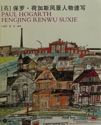 保羅·荷加斯風景人物速寫