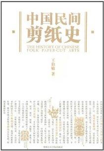 中国民间剪纸史