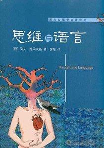思维与语言