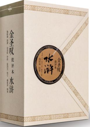 金圣叹版水浒(罗辑思维独家定制版)