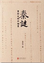 秦谜(罗辑思维独家定制版)