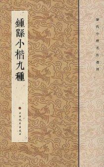 曆代小楷名作選刊:鐘繇小楷九種