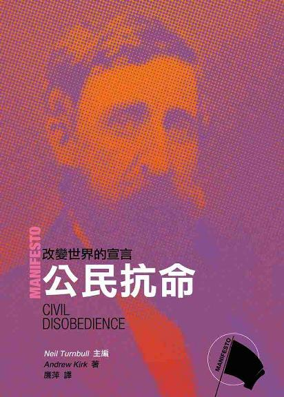 公民抗命(CIVIL DISOBEDIENCE)