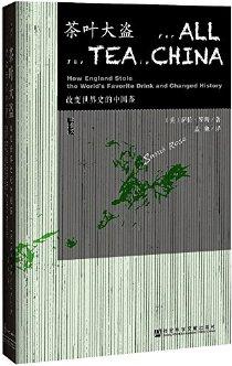 茶葉大盜:改變世界史的中國茶