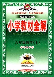 金星教育·(2014)小学教材全解:6年级数学(上)(河北教育版)
