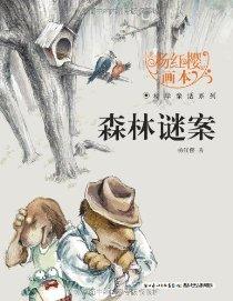 杨红樱画本•科学童话系列:森林谜案