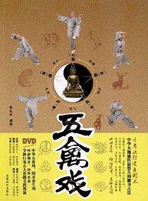五禽戏(附DVD光盘1张)