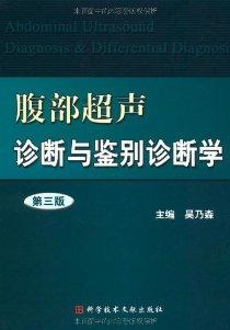 腹部超声诊断与鉴别诊断学(第3版)