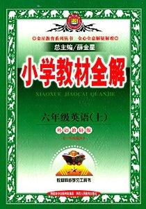 金星教育·(2015)小学教材全解:六年级英语(上册)(外语教研版)(一年级起点)