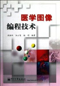 医学图像编程技术(附CD光盘1张)