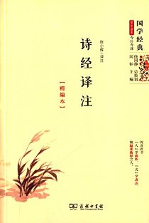 国学经典学生读本·今注今译:诗经译注(精编本)