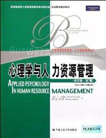 心理学与人力资源管理(英文版•第7版)