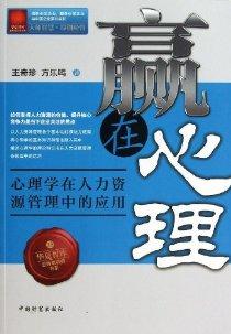 华夏智库•金牌培训师书系28:赢在心理•心理学在人力资源管理中的应用