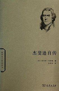 世界名人传记丛书:杰斐逊自传