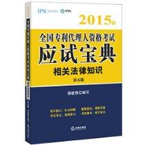 思博网·(2015年)全国专利代理人资格考试应试宝典:相关法律知识(第五版)
