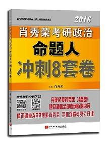 (2016)肖秀荣考研政治:命题人冲刺8套卷