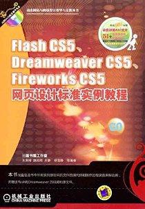 FlashCS5、DreamweaverCS5、FireworksCS5網頁設計标準實例教程(附DVD-ROM光盤1張)
