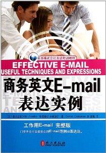 日本株式会社英语培训教程:商务英文E-mail表达实例