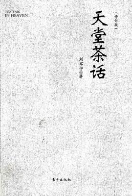 天堂茶话(罗辑思维独家定制版)