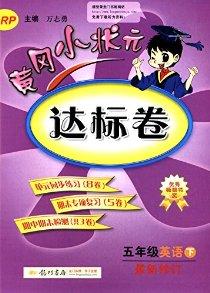 (2015)黄冈小状元达标卷:5年级英语(下)(RP)(最新修订)