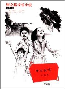 张之路成长小说长篇小说:蝉为谁鸣
